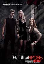 True Blood (TV) Season 4 - 11 x 17 TV Poster - Russian Style B