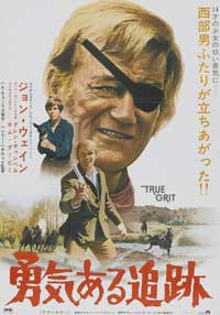 True Grit - 27 x 40 Movie Poster - Japanese Style A