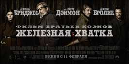 True Grit - 20 x 40 Movie Poster - Russian Style A