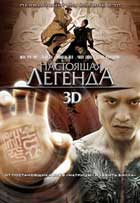 True Legend - 27 x 40 Movie Poster - Russian Style A