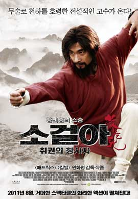 True Legend - 27 x 40 Movie Poster - Korean Style A