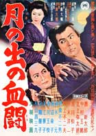 Tsukinode no ketto - 11 x 17 Movie Poster - Japanese Style A