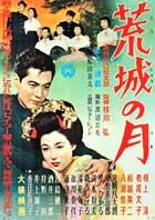 Tsukiyo no kasa - 11 x 17 Movie Poster - Japanese Style A