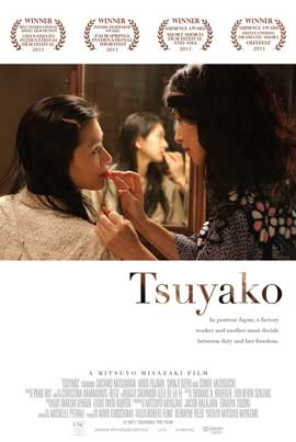 Tsuyako - 11 x 17 Movie Poster - Japanese Style A