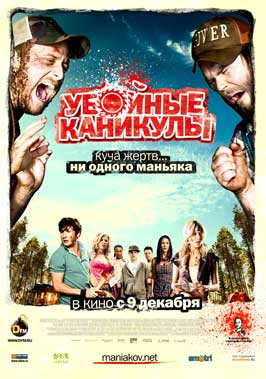 Tucker & Dale vs Evil - 11 x 17 Movie Poster - Russian Style A