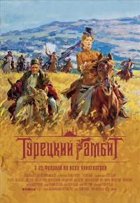 Turkish Gambit - 11 x 17 Movie Poster - Russian Style B