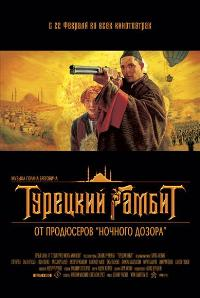 Turkish Gambit - 11 x 17 Movie Poster - Russian Style C