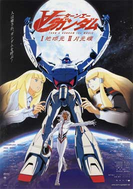Turn-A Gundam - 11 x 17 Movie Poster - Japanese Style A