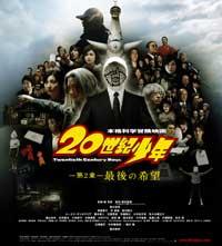 Twentieth Century Boys - 30 x 30 Movie Poster - Japanese Style A