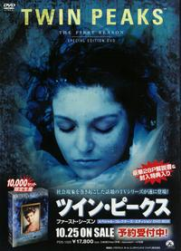 Twin Peaks: Fire Walk with Me - 11 x 17 Movie Poster - Japanese Style A
