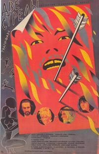 Two Arrows. The Crime Story from the Stone Age - 27 x 40 Movie Poster - Russian Style A