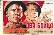 Two Soldiers - 11 x 17 Movie Poster - Russian Style A
