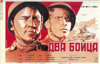 Two Soldiers - 27 x 40 Movie Poster - Russian Style A