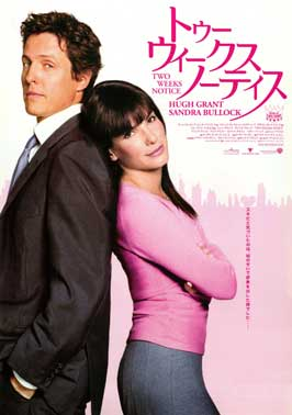 Two Weeks Notice - 11 x 17 Movie Poster - Japanese Style A