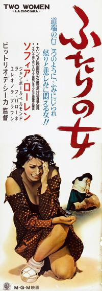 Two Women - 14 x 36 Movie Poster - Japanese Style A