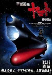 Uchu senkan Yamato: Fukkatsuhen - 11 x 17 Movie Poster - Japanese Style A