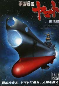 Uchu senkan Yamato: Fukkatsuhen - 27 x 40 Movie Poster - Japanese Style A
