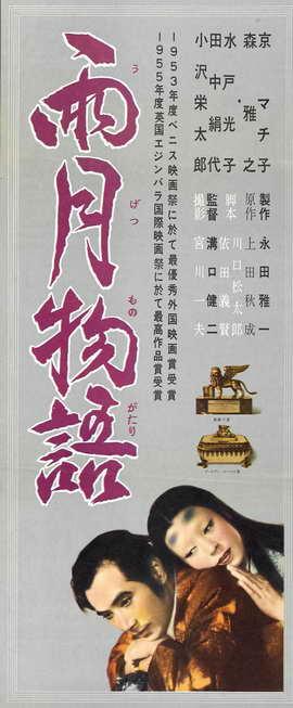 Ugetsu Monogatari - 14 x 36 Movie Poster - Japanese Style A