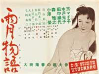 Ugetsu Monogatari - 11 x 17 Movie Poster - Japanese Style A