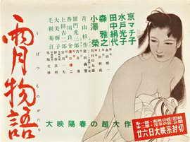 Ugetsu Monogatari - 27 x 40 Movie Poster - Japanese Style A