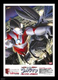 Ultraman: A Special Effects Fantasy Series - 11 x 17 Movie Poster - Japanese Style A