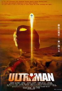 Ultraman - 11 x 17 Movie Poster - Japanese Style A
