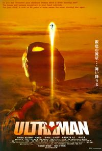 Ultraman - 27 x 40 Movie Poster - Japanese Style A