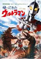 Ultraman Returns - 11 x 17 Movie Poster - Japanese Style B