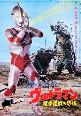 Ultraman Returns - 27 x 40 Movie Poster - Japanese Style A