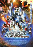 Ultraman Zero : The Movie - 27 x 40 Movie Poster - Japanese Style A