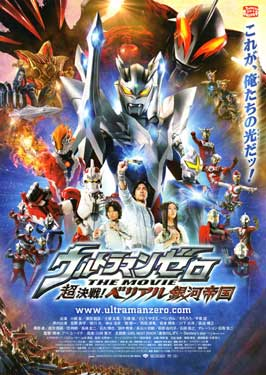 Ultraman Zero : The Movie - 11 x 17 Movie Poster - Japanese Style A