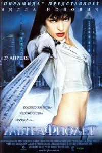 Ultraviolet - 11 x 17 Movie Poster - Russian Style A