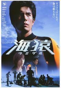 Umizaru - 43 x 62 Movie Poster - Bus Shelter Style A