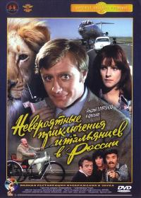 Unbelievable Adventures of Italians in Russia - 11 x 17 Movie Poster - Russian Style A