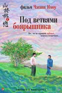 Under the Hawthorn Tree - 43 x 62 Movie Poster - Russian Style A