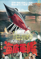 Undersea Battleship - 11 x 17 Movie Poster - Japanese Style A
