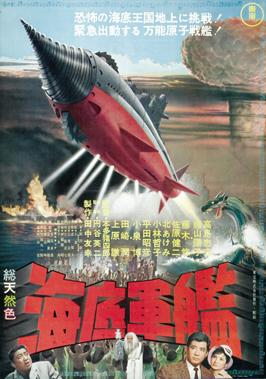 Undersea Battleship - 11 x 17 Movie Poster - Japanese Style A