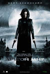 Underworld - 11 x 17 Movie Poster - Russian Style B