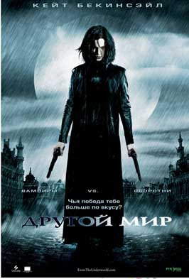 Underworld - 27 x 40 Movie Poster - Russian Style A