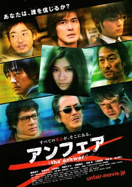 Unfair: The Answer - 27 x 40 Movie Poster - Japanese Style A