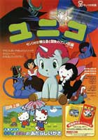 Unico in the Island of Magic - 11 x 17 Movie Poster - Japanese Style A