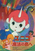 Unico in the Island of Magic - 11 x 17 Movie Poster - Japanese Style B