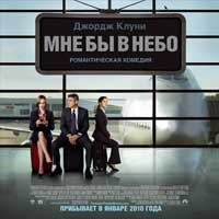 Up in the Air - 30 x 30 Movie Poster - Russian Style A