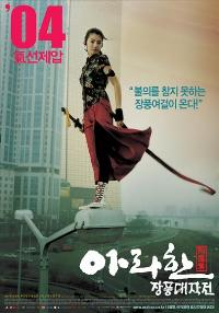Urban Martial Arts Action - 11 x 17 Movie Poster - Korean Style C