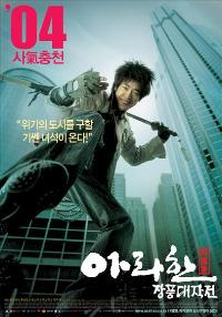 Urban Martial Arts Action - 11 x 17 Movie Poster - Korean Style D