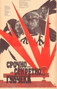 Urgently... Confidentially... Cheka - 27 x 40 Movie Poster - Russian Style A