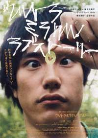 Urutora mirakuru rabu sutori - 11 x 17 Movie Poster - Japanese Style A