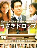 Usagi Drop - 11 x 17 Movie Poster - Japanese Style B