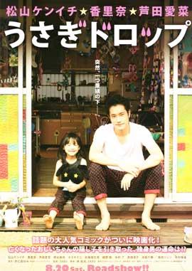 Usagi Drop - 11 x 17 Movie Poster - Japanese Style A