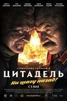 Utomlyonnye solntsem 2: Tsitadel - 27 x 40 Movie Poster - Russian Style A